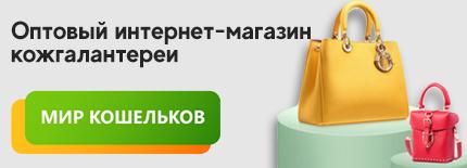 Оптовый интернет-магазин кожгалантереи | Женские и мудские кошельки, сумки и многое другое