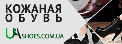 Магазин мужской и женской обуви UAshoes